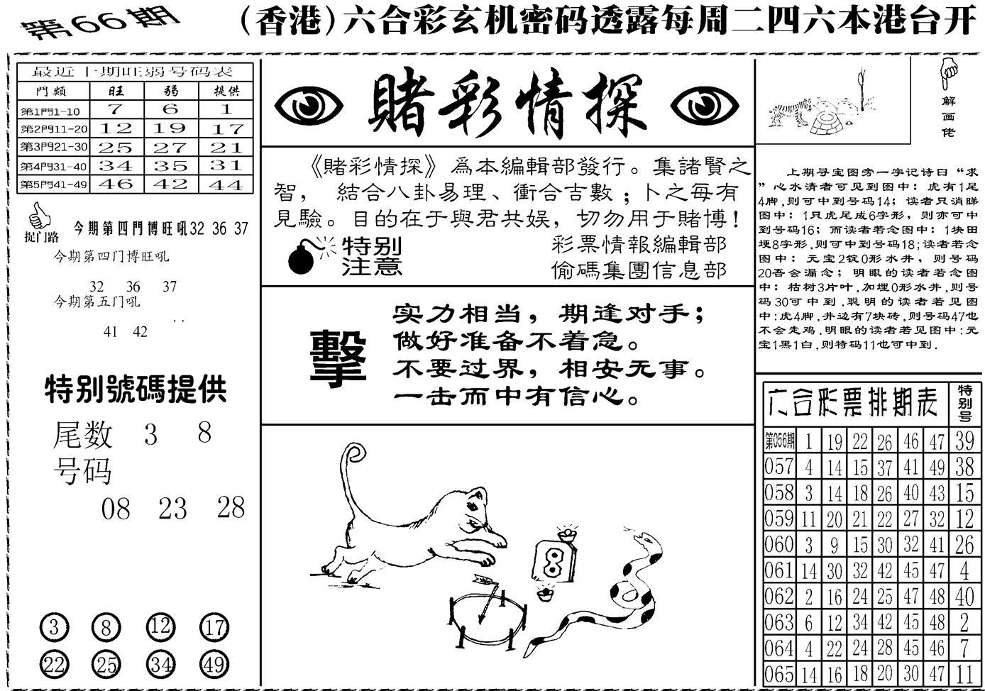 066期老版赌彩情探(黑白)