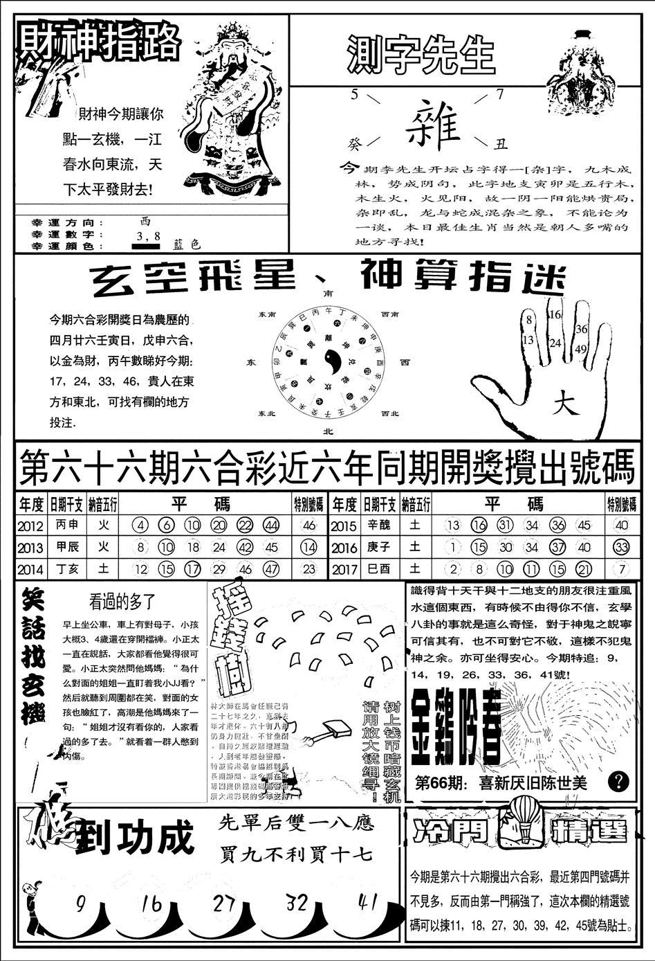 066期中版四柱预测B(黑白)