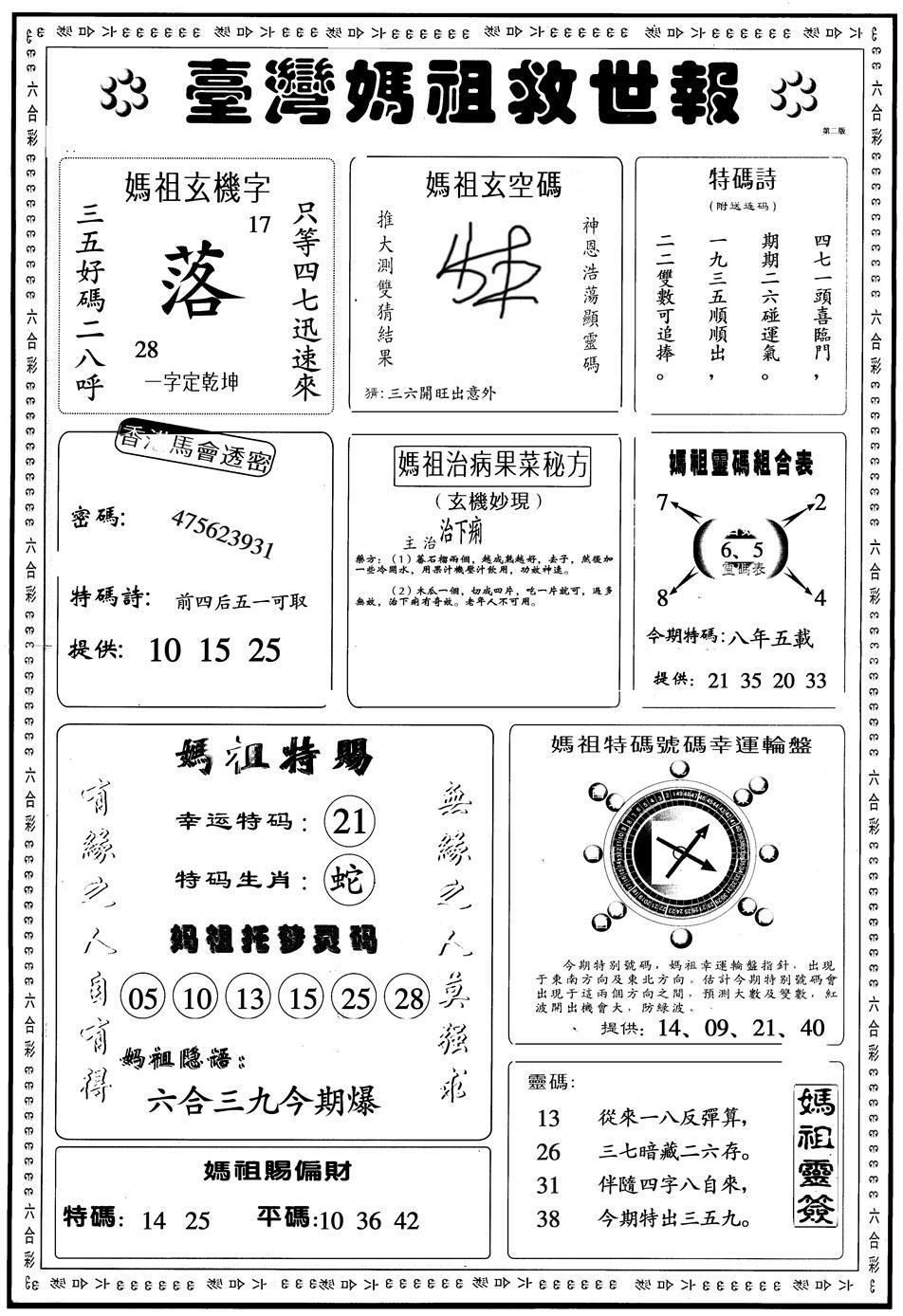 066期台湾妈祖灵码B(黑白)