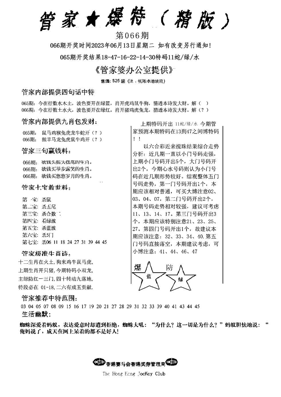 066期管家爆特精版(黑白)