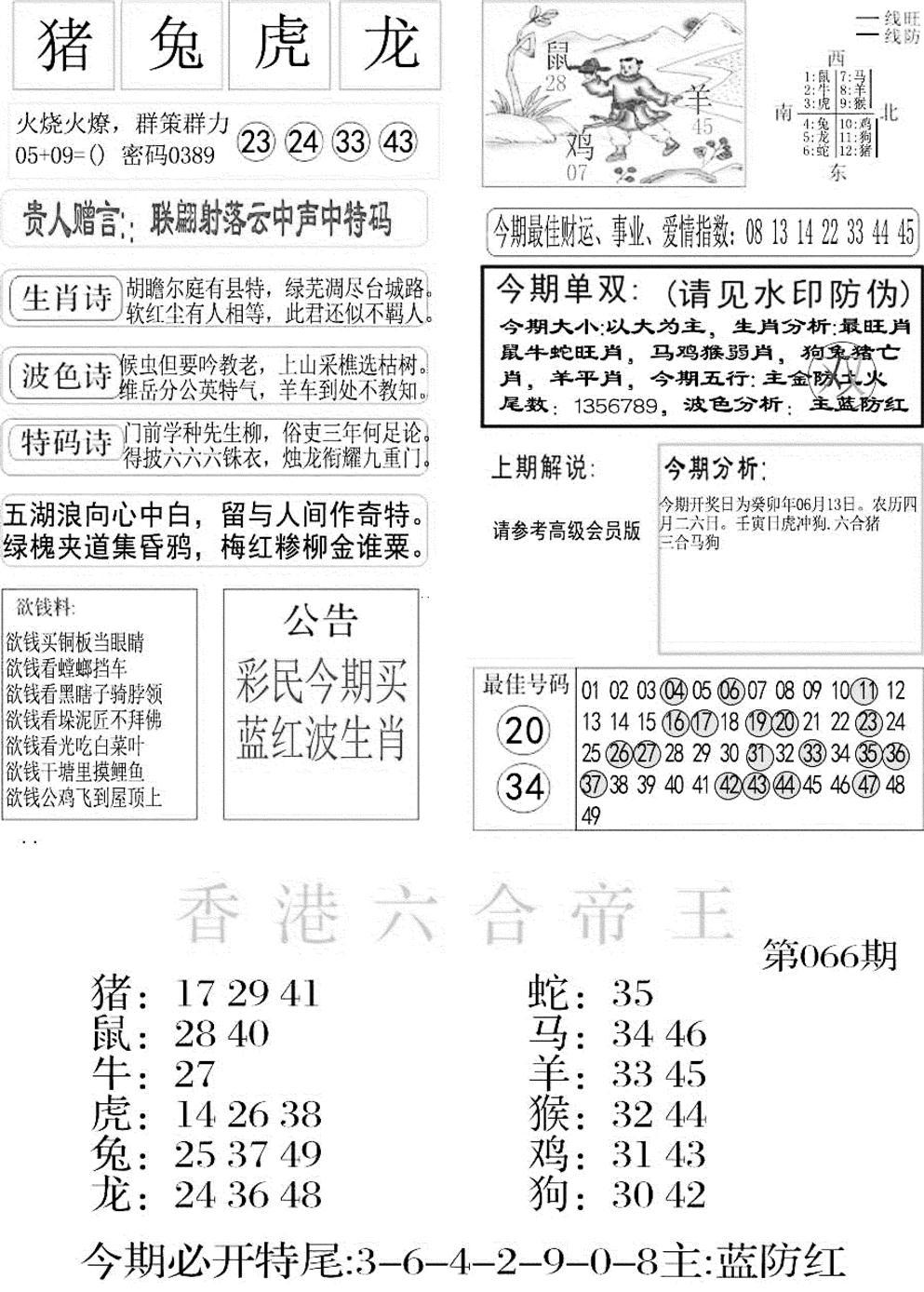 066期金凤凰A(黑白)