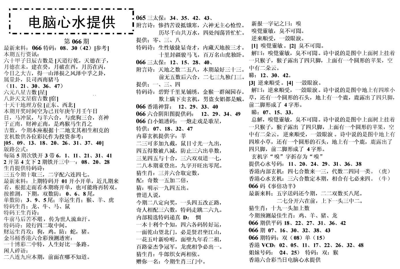 066期电脑心水(黑白)