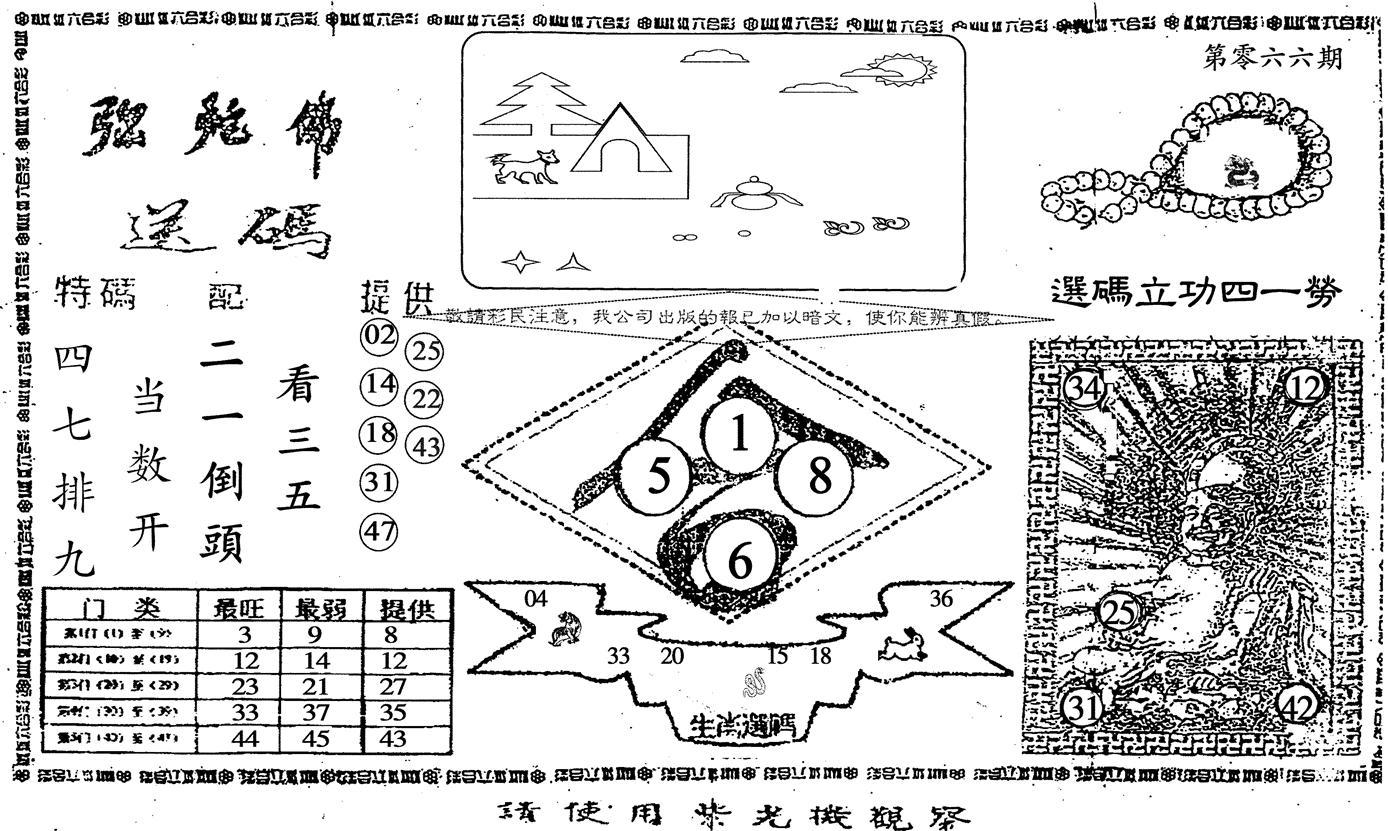 066期老弥陀佛(黑白)