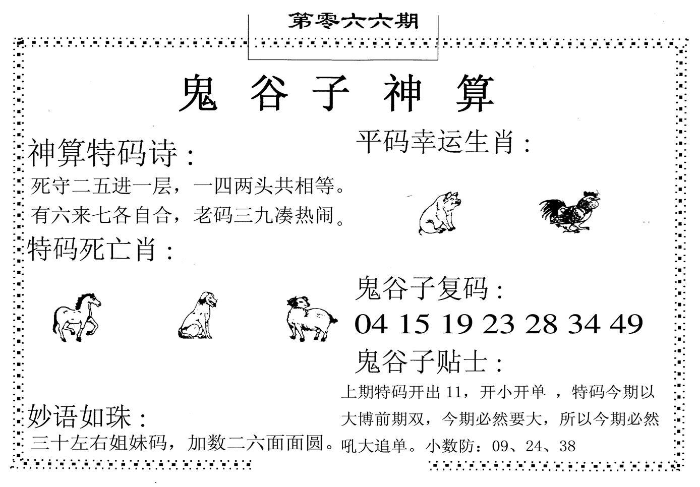 066期鬼谷子神算(黑白)
