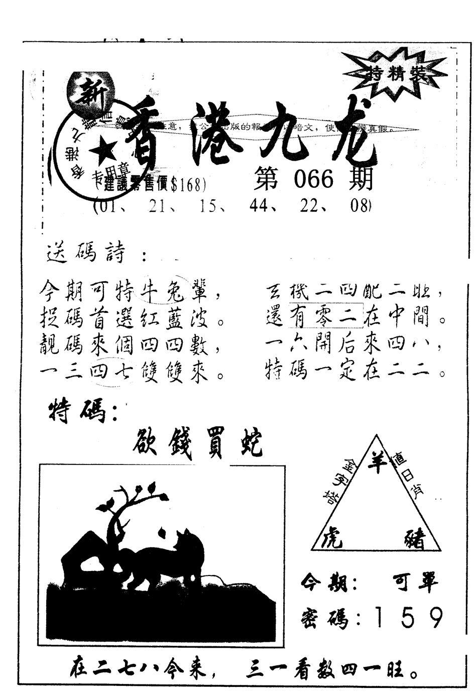 066期另版九龙内幕B(黑白)