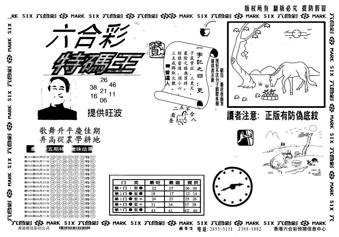 066期另版特码王(黑白)