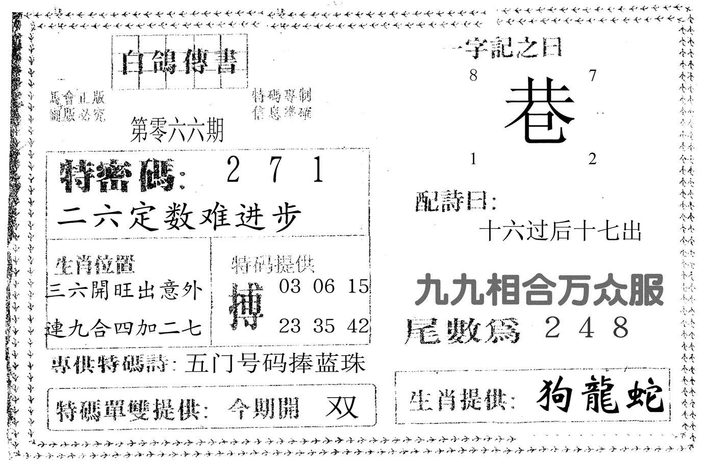 066期白鸽传书(黑白)