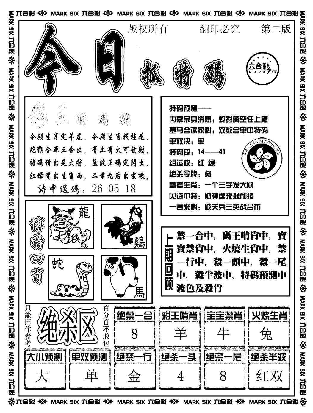 066期今日抓特码B(正版)(黑白)