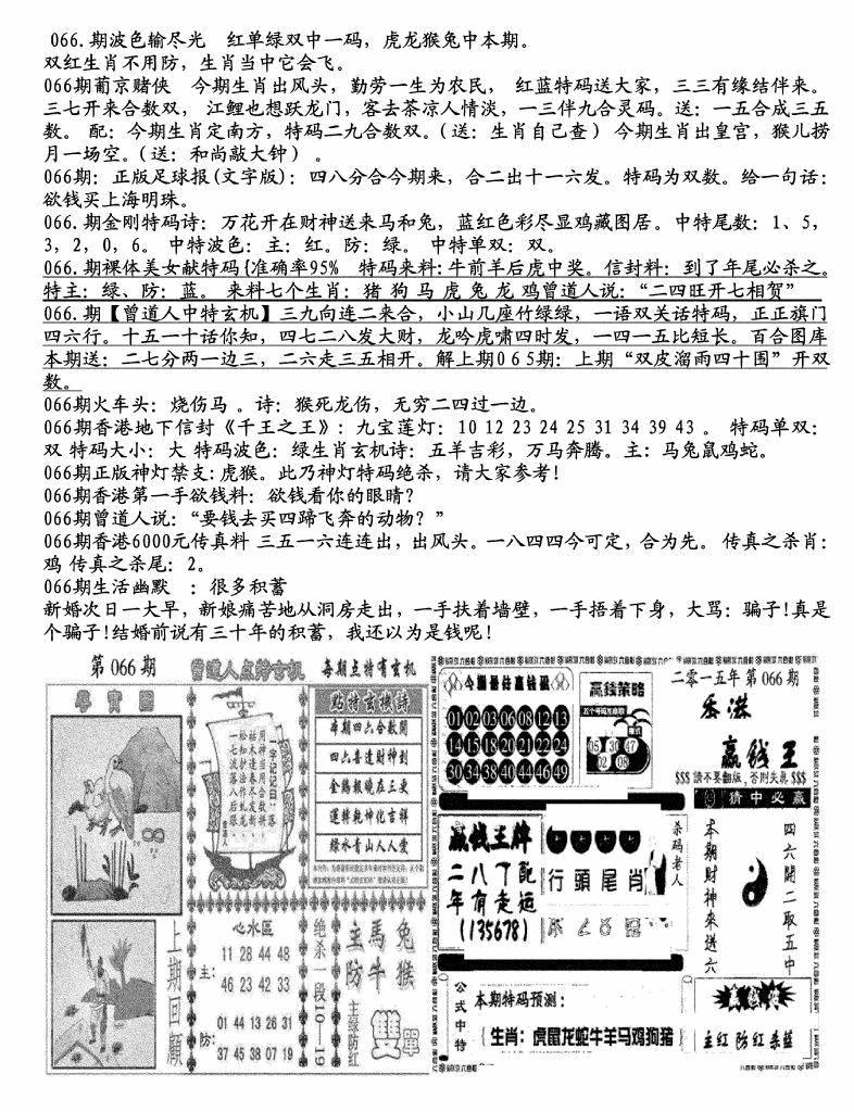 066期生财有道B(独家料)(黑白)
