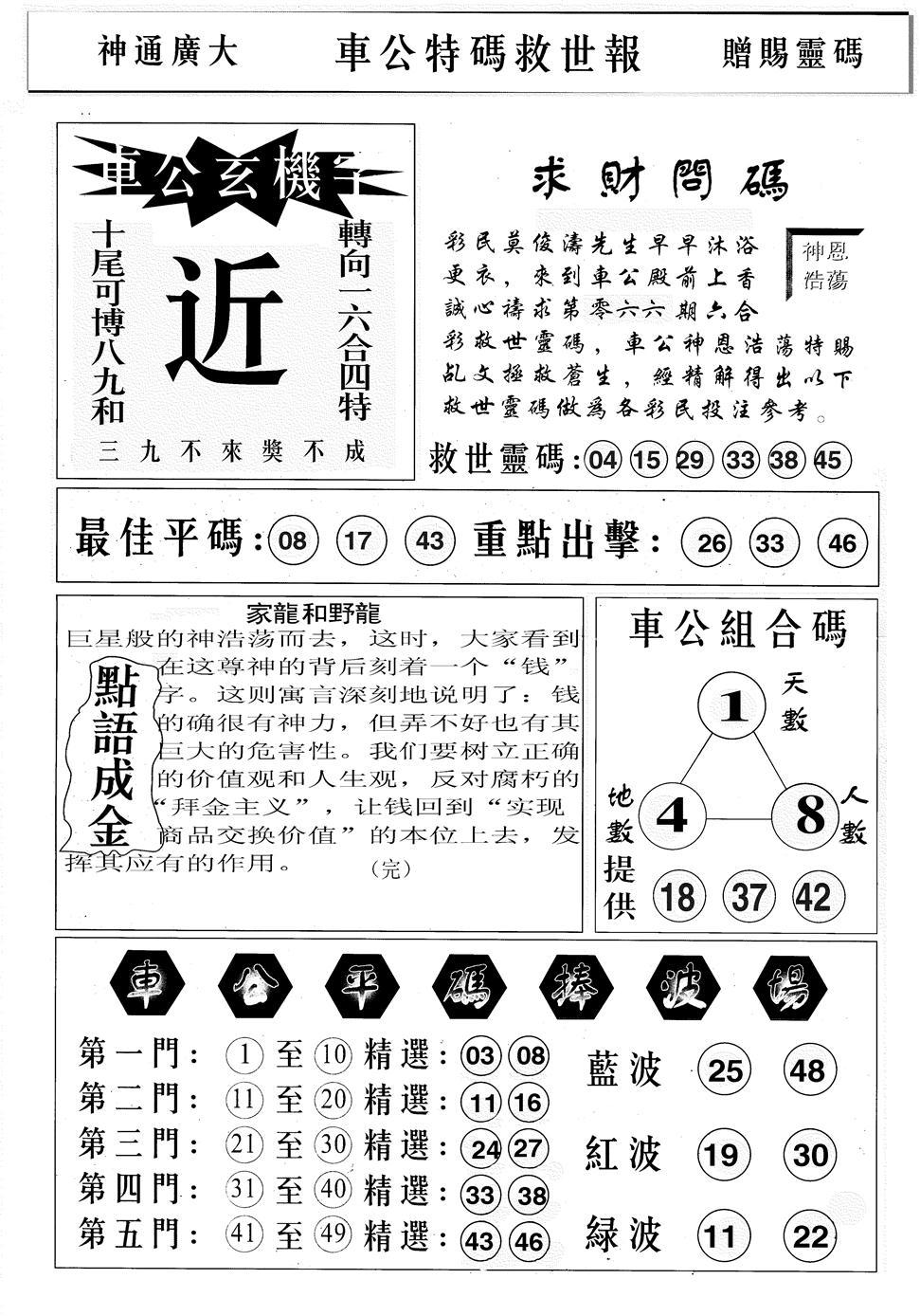 066期车公特码救世B(黑白)