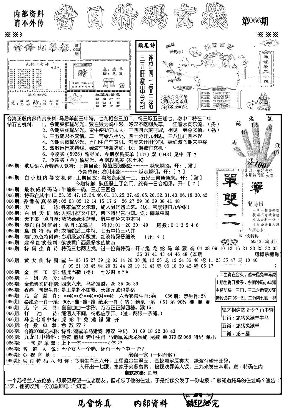 066期当日特码玄机A(新)(黑白)