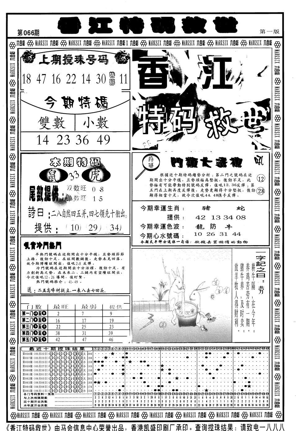 066期香江特码救世A(黑白)