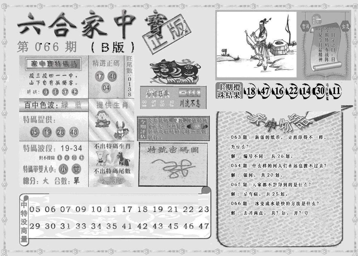 066期曾神童出世B(黑白)