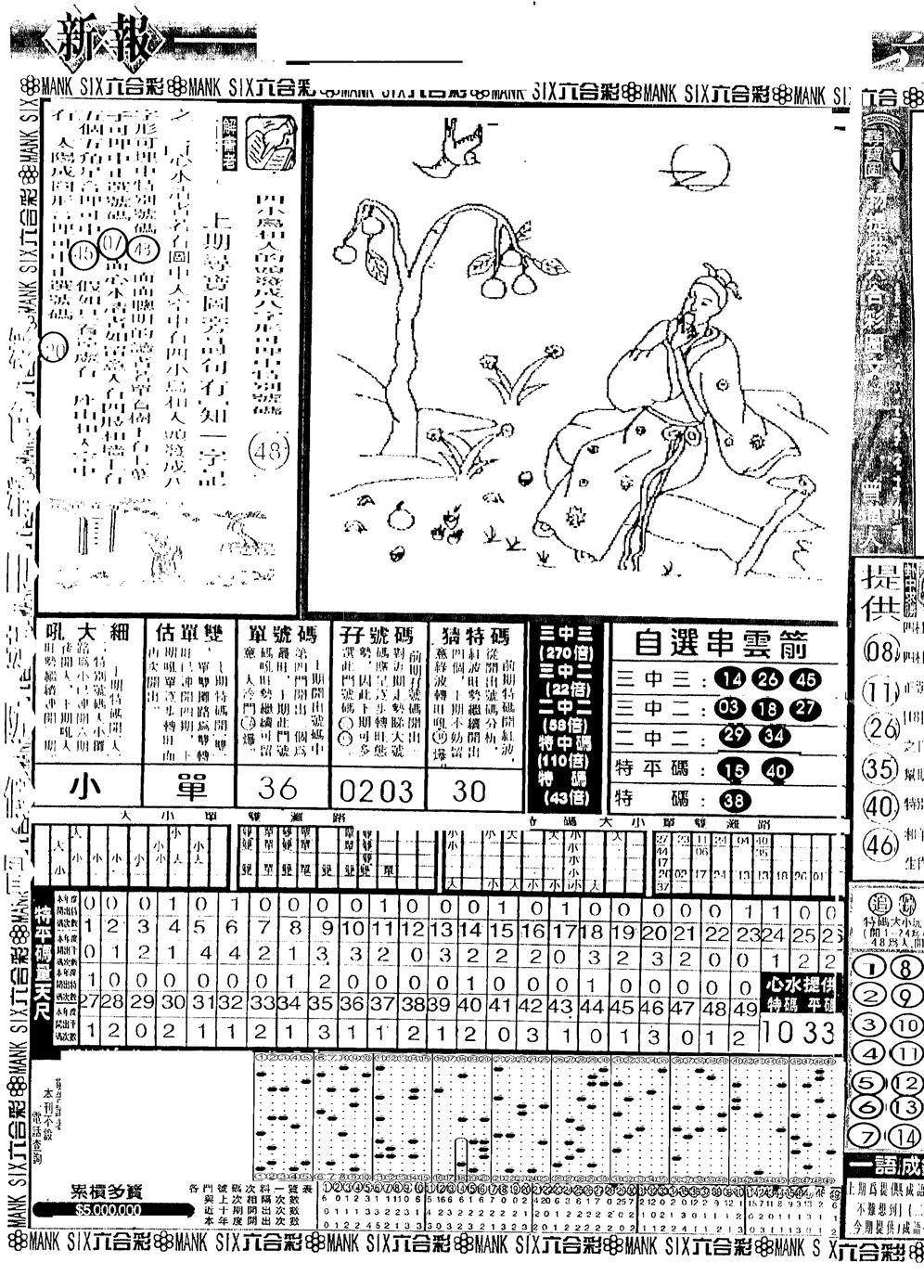 066期假新报跑狗A(黑白)