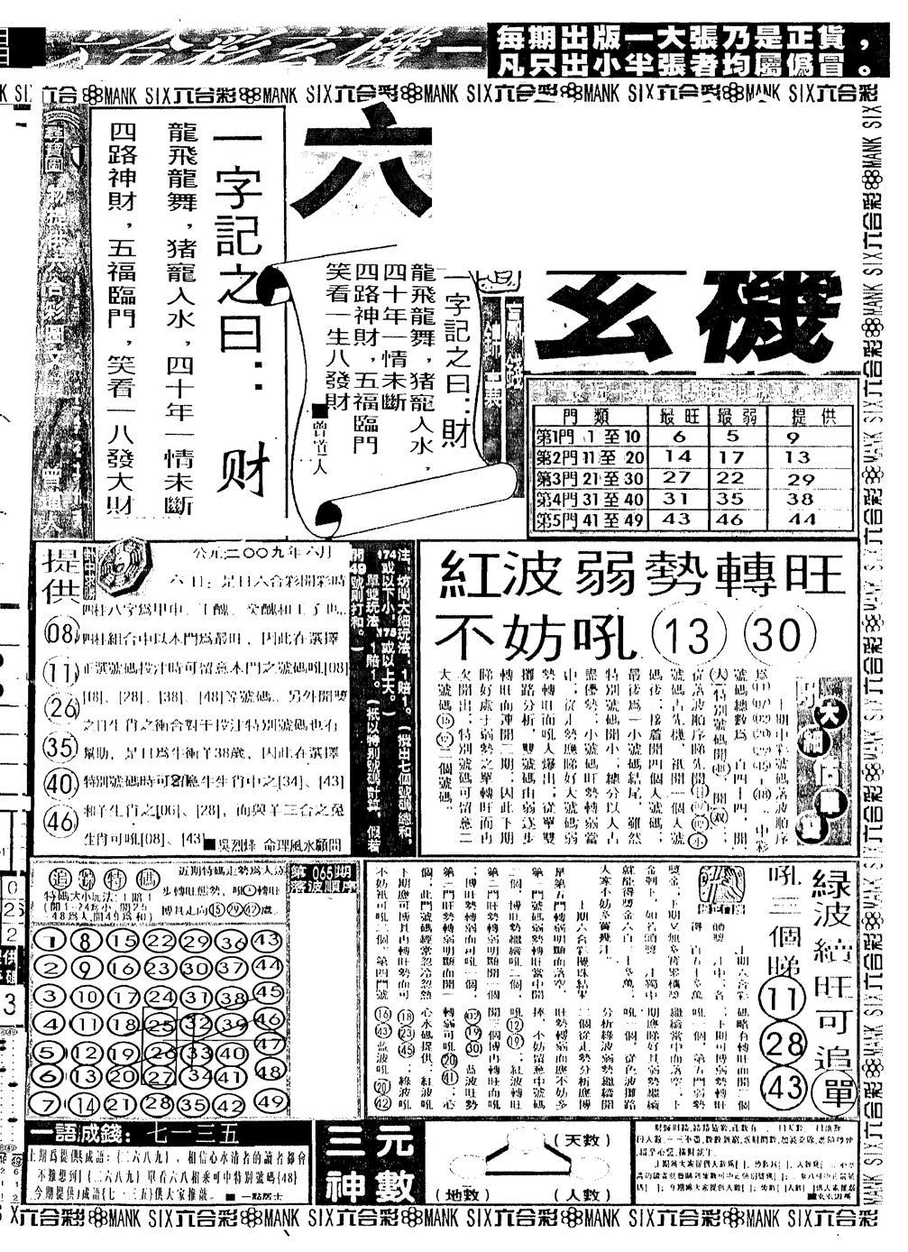 066期假新报跑狗B(黑白)