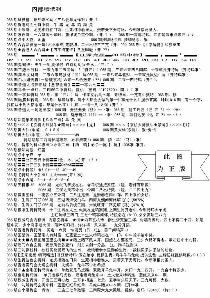 066期内部综合精选A(黑白)