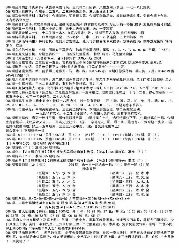 066期内部综合精选B(黑白)