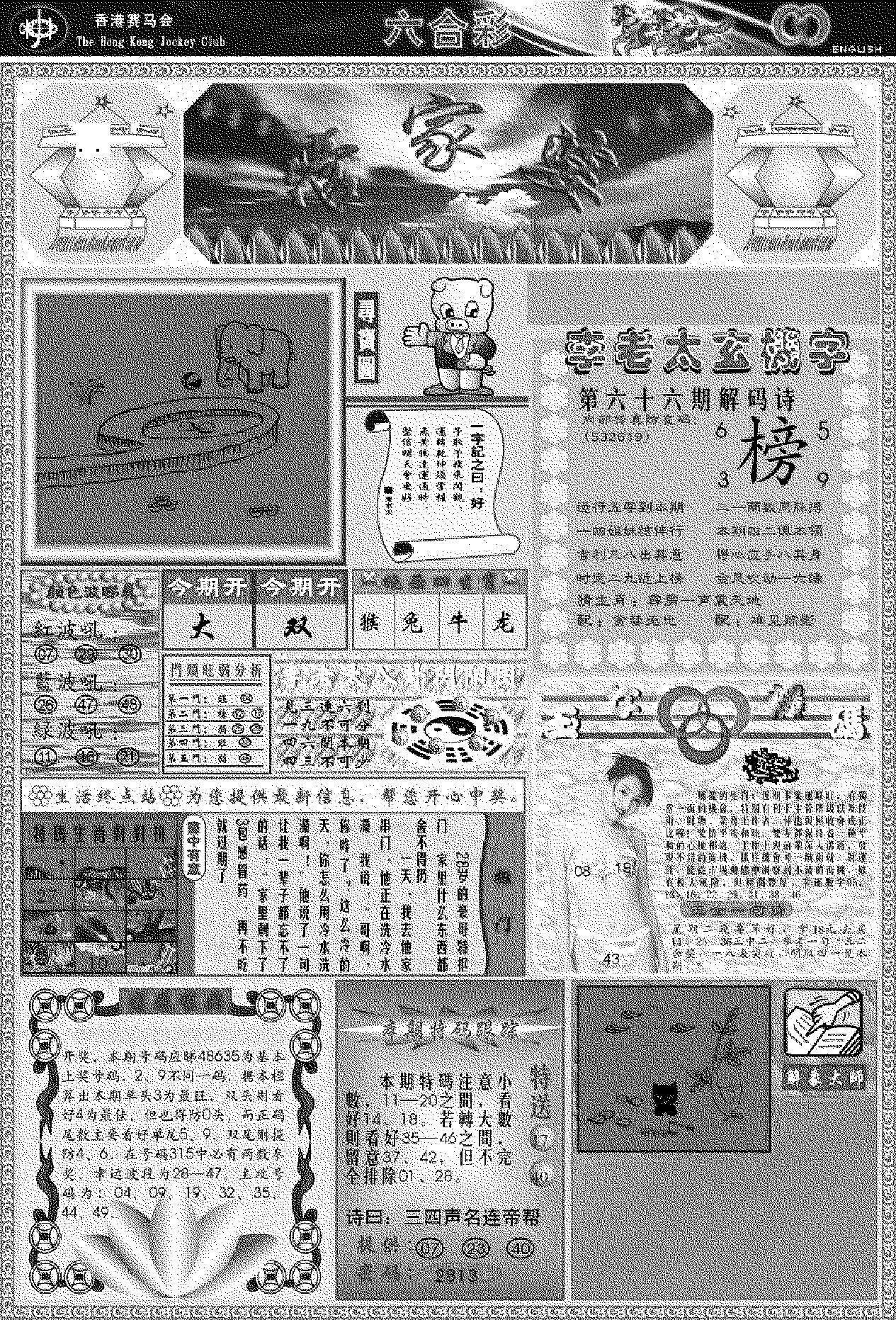 066期正版管家婆(黑白)