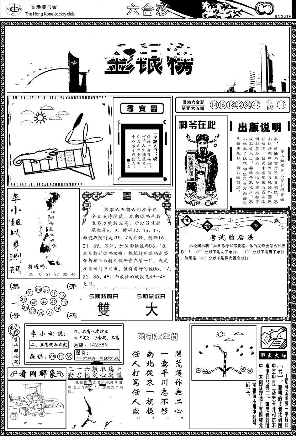 066期金银榜(黑白)