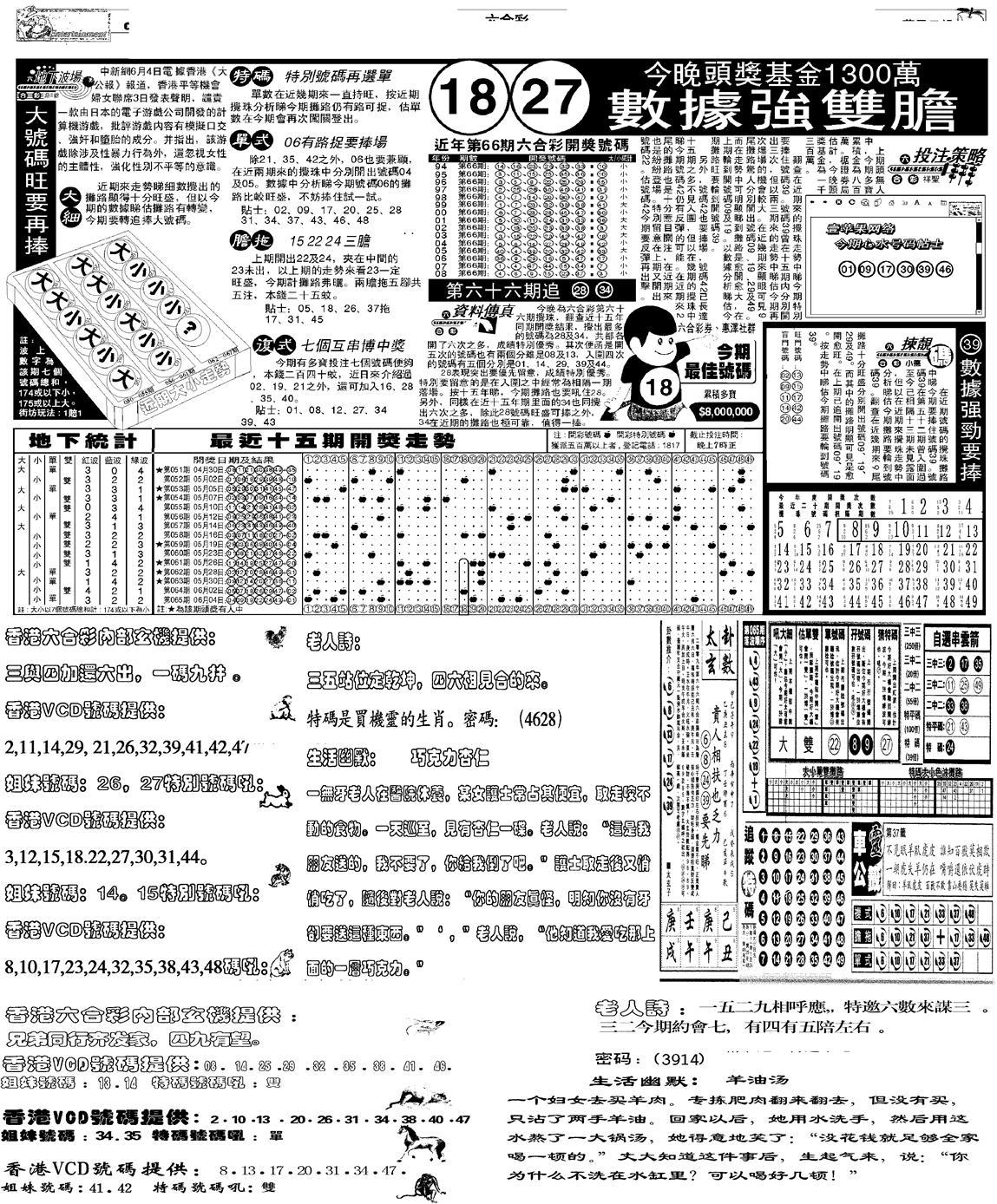 066期当日报-5(黑白)