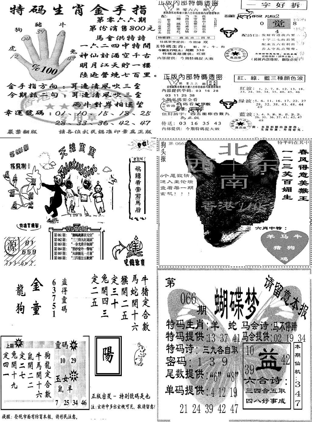 066期当日报-7(黑白)