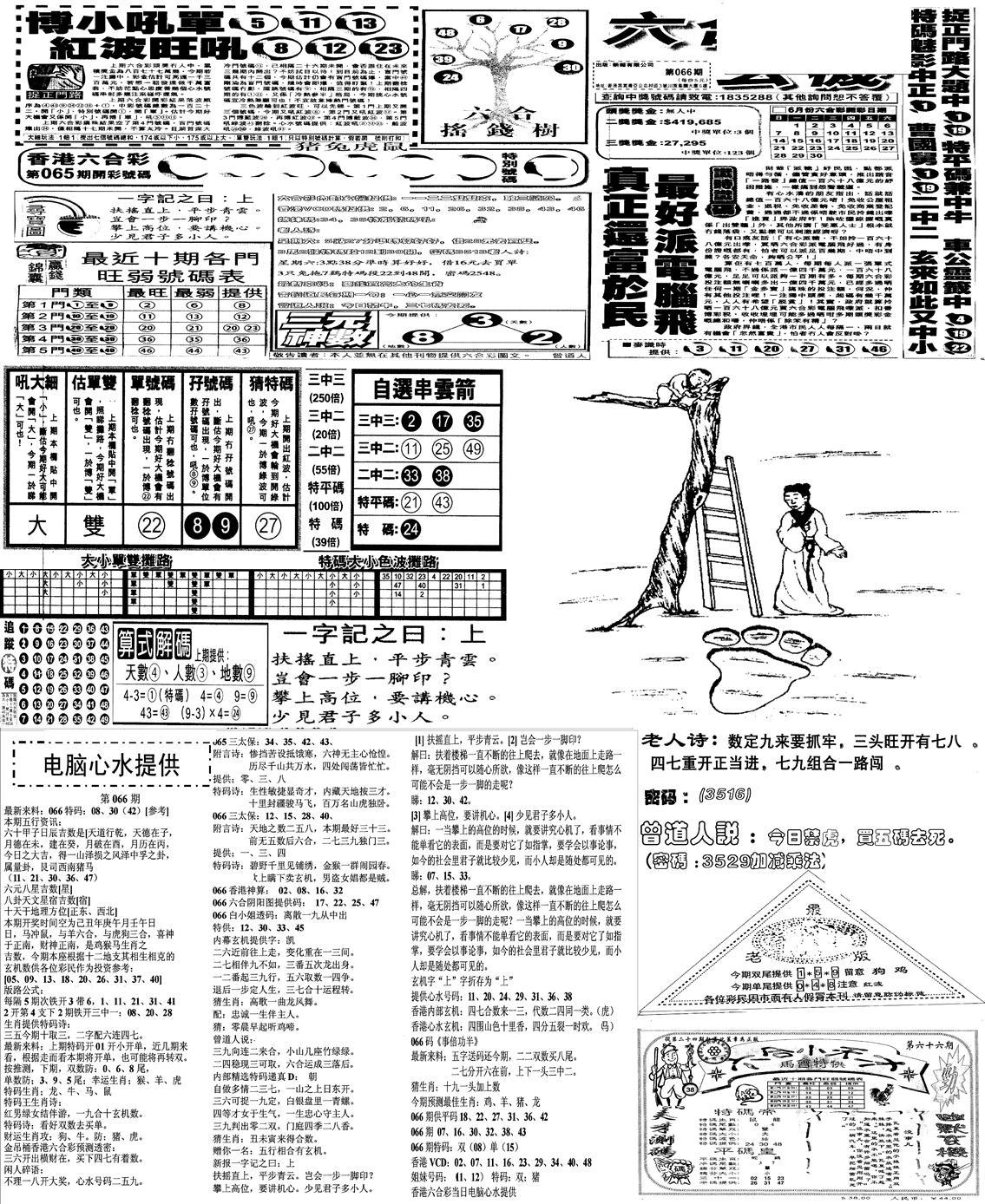 066期当日报-10(黑白)