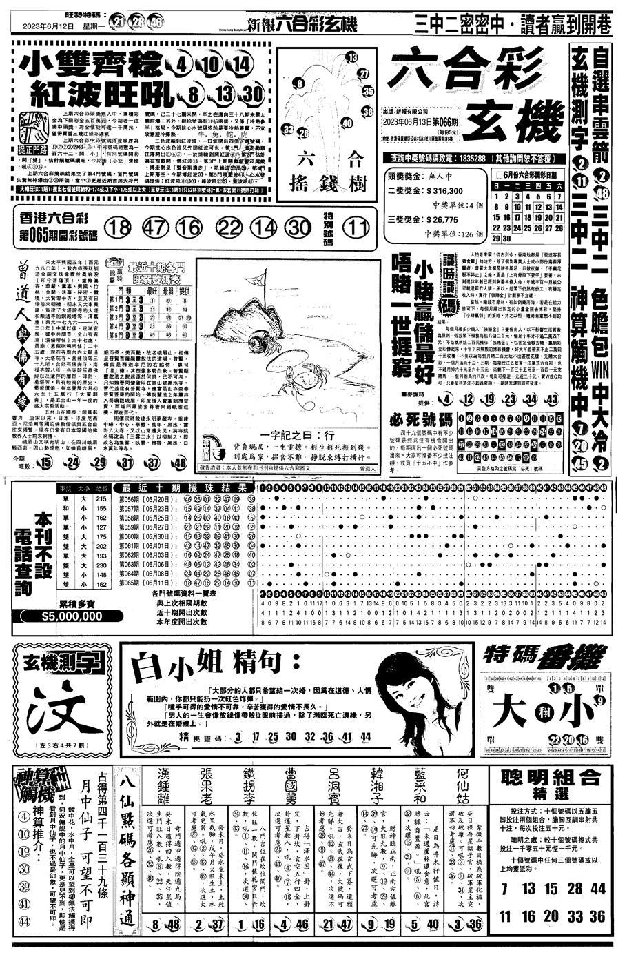066期另版跑狗A(正面)(黑白)