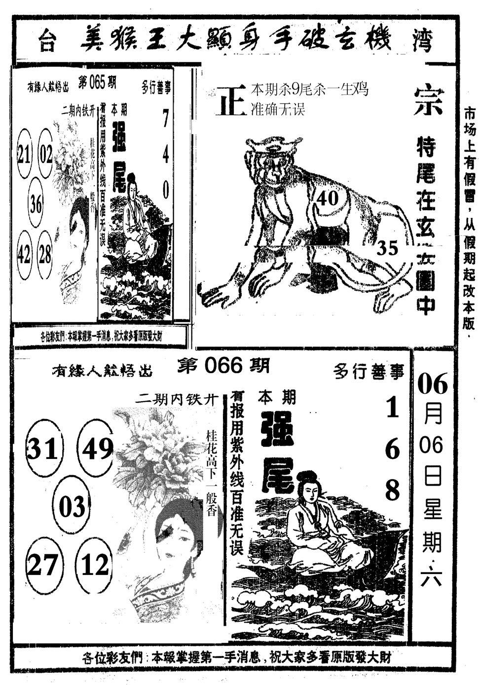 066期美猴王(黑白)