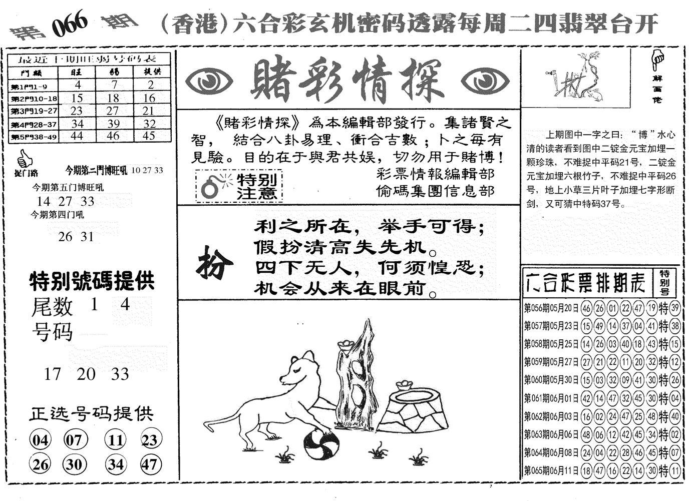 066期另赌彩情探(黑白)
