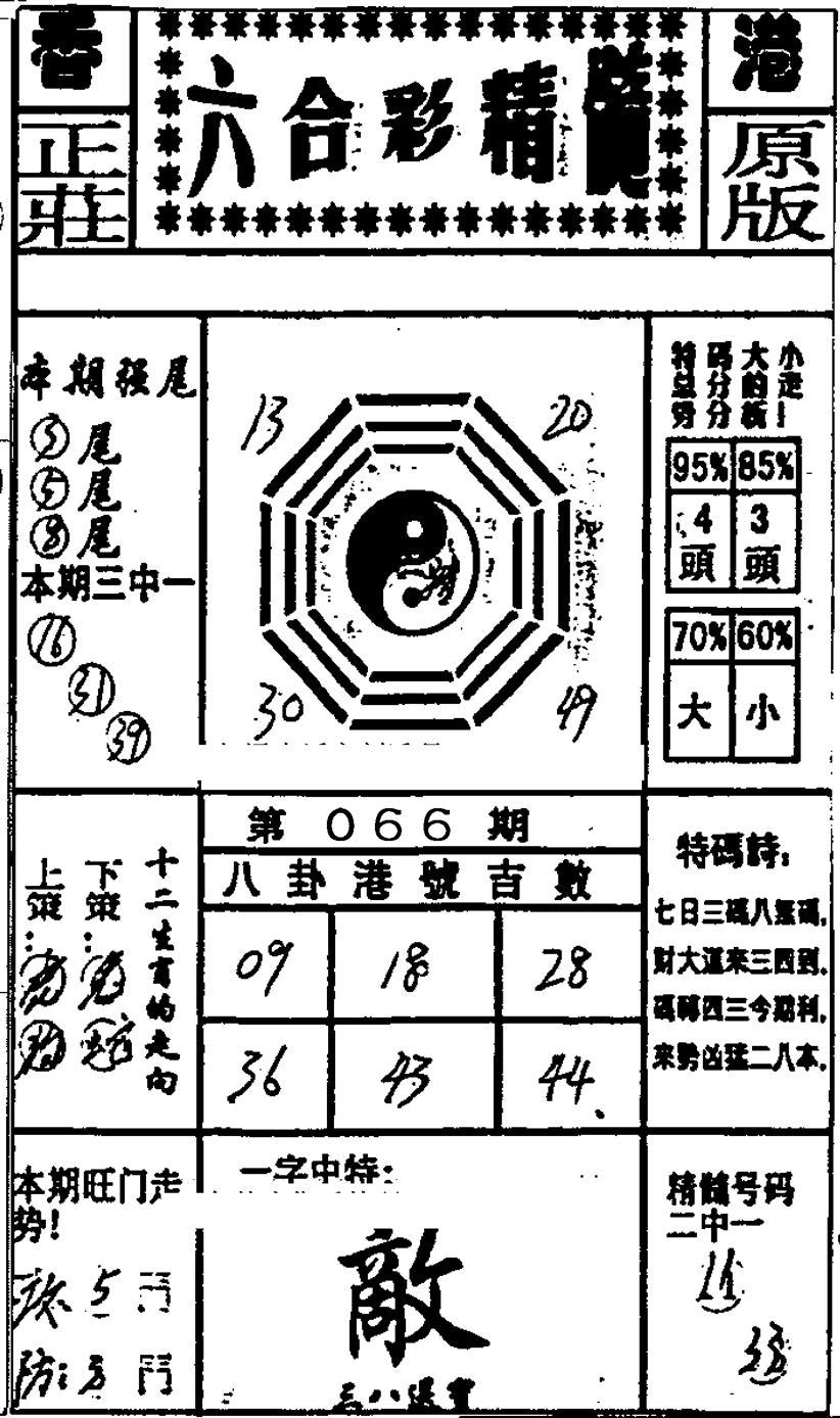 066期六合精髓(黑白)