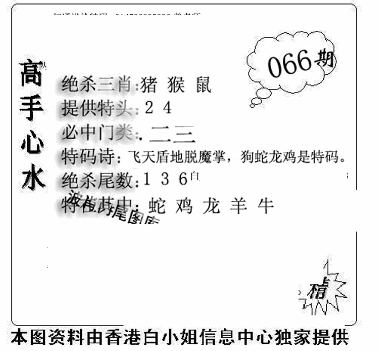 066期老曾道人攻略(黑白)
