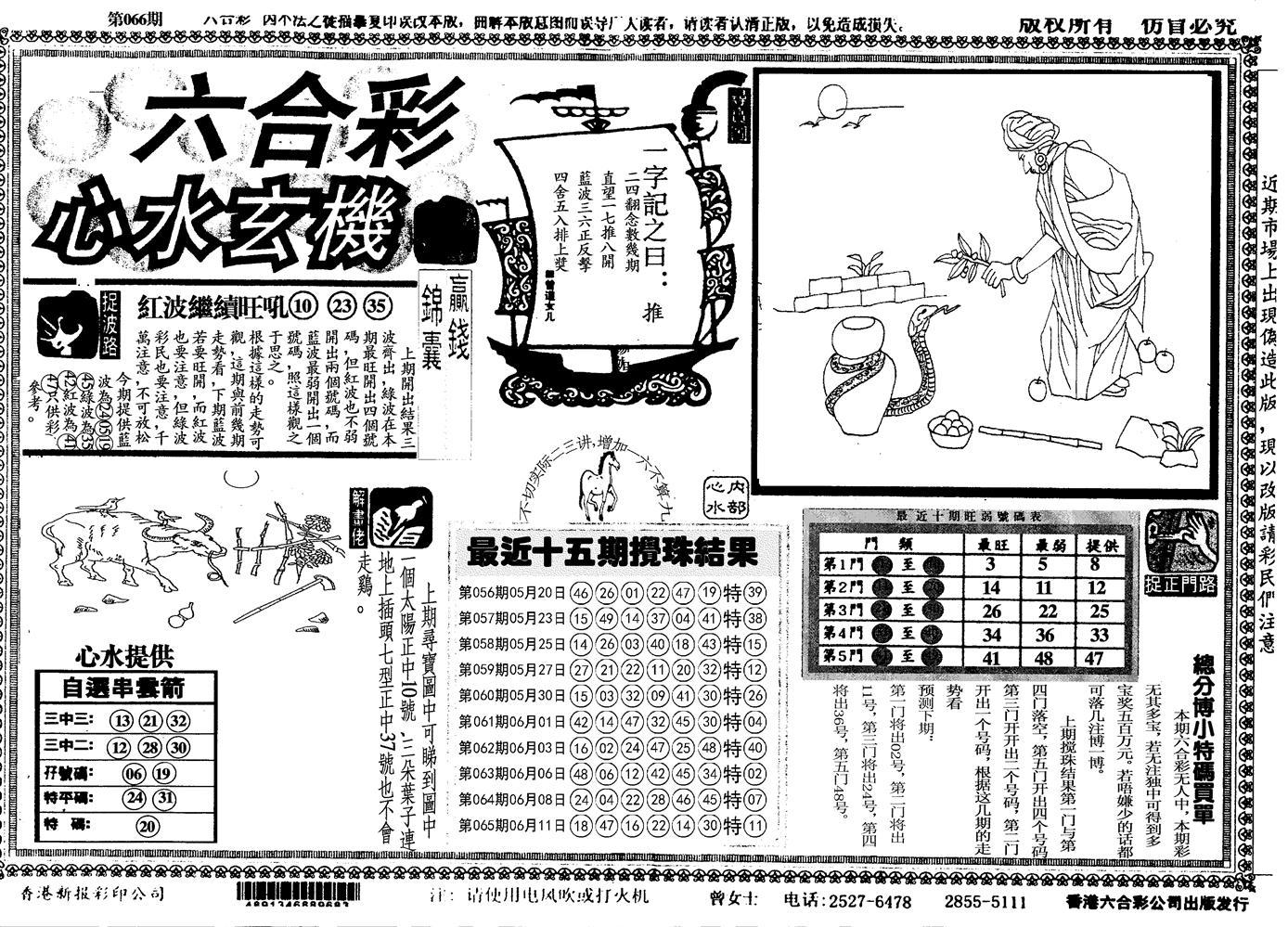 066期另心水玄机(黑白)