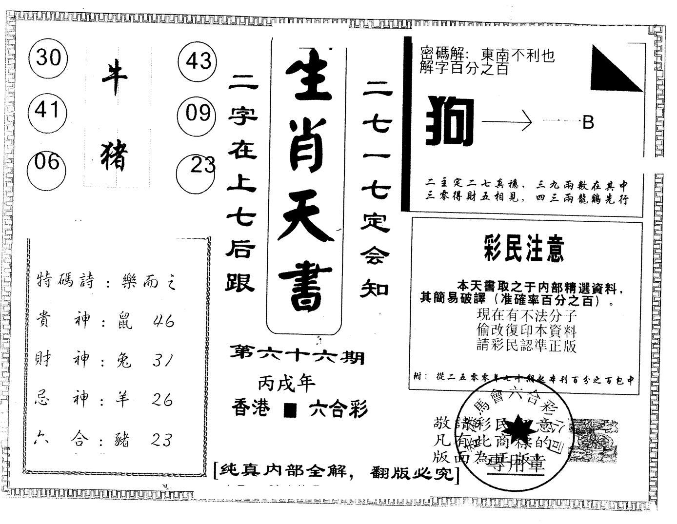 066期另版生肖天书(黑白)