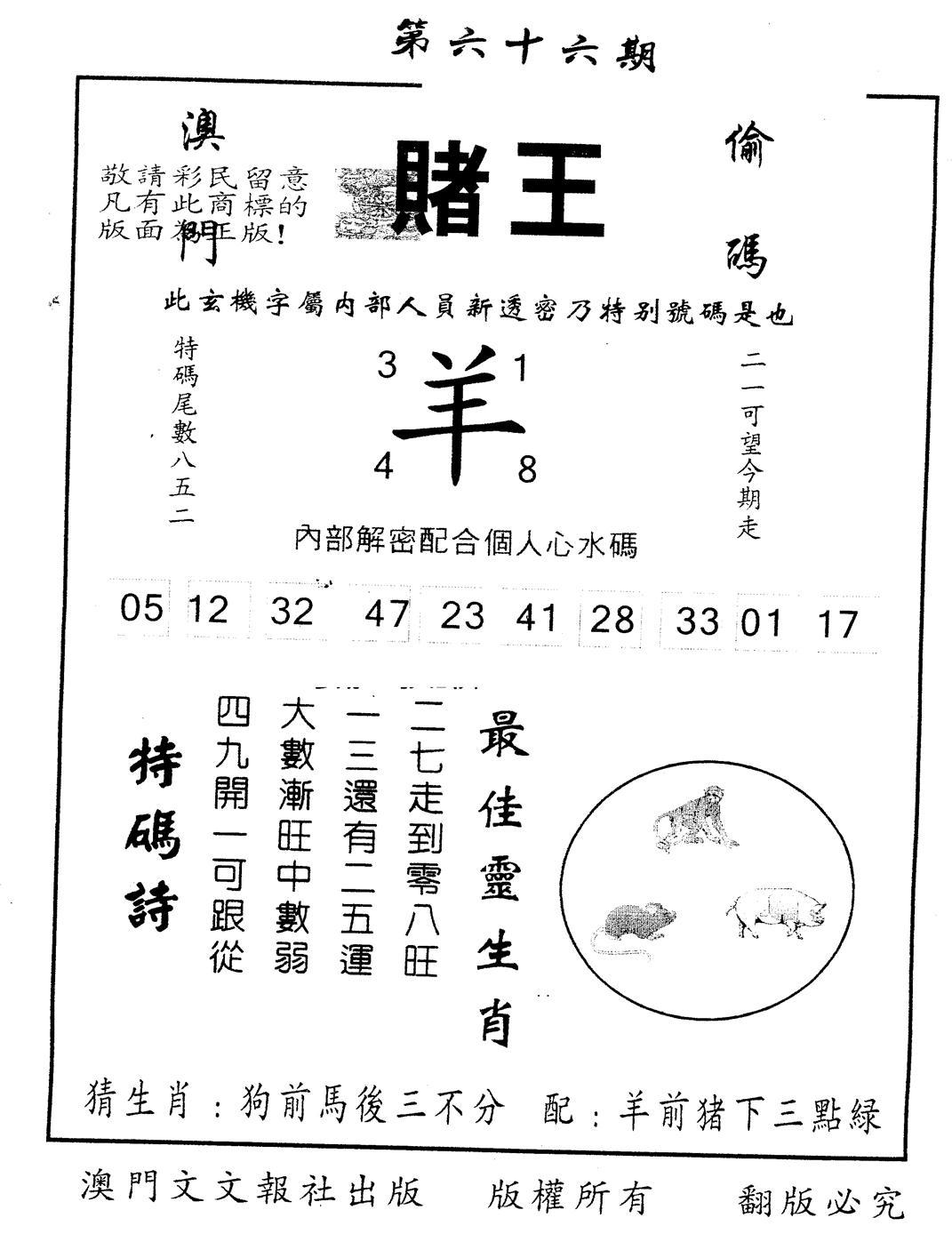066期另版赌王(黑白)