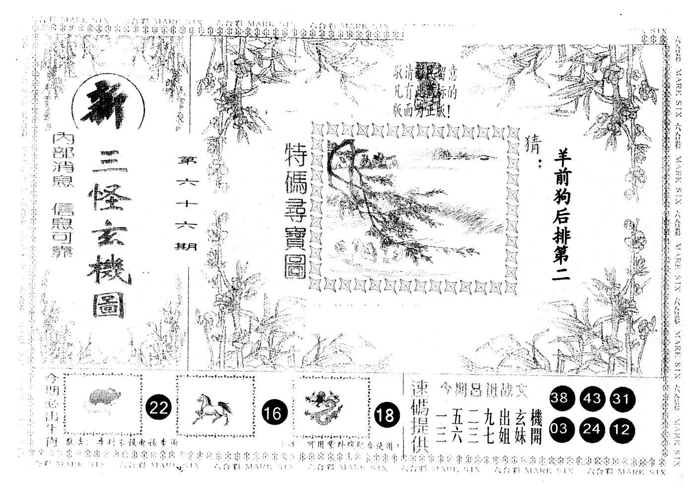 066期另版新三怪(黑白)