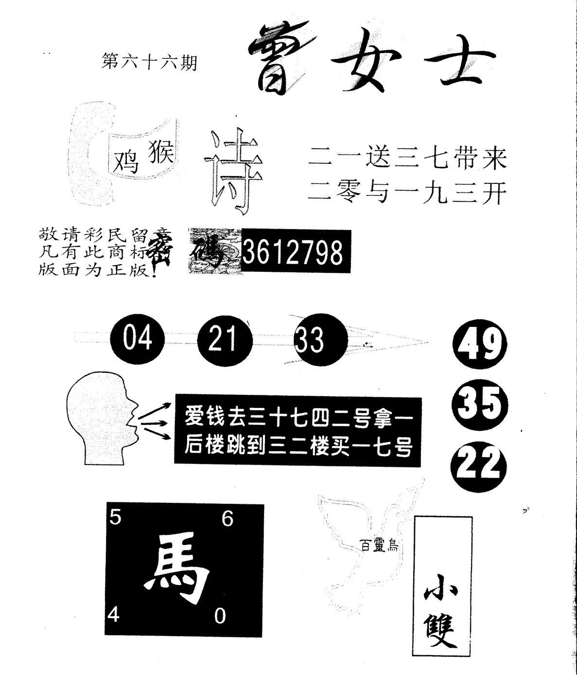 066期另版曾女士百灵鸟(黑白)