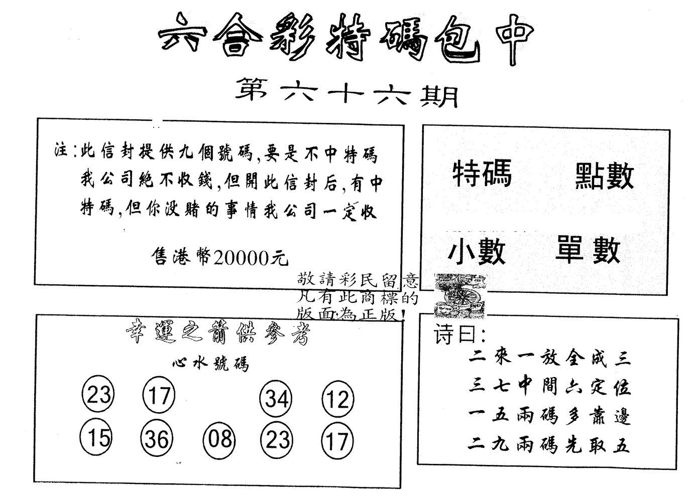 066期另版2000包中特(黑白)