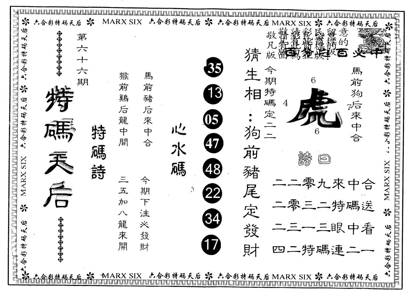 066期另版特码天后(黑白)