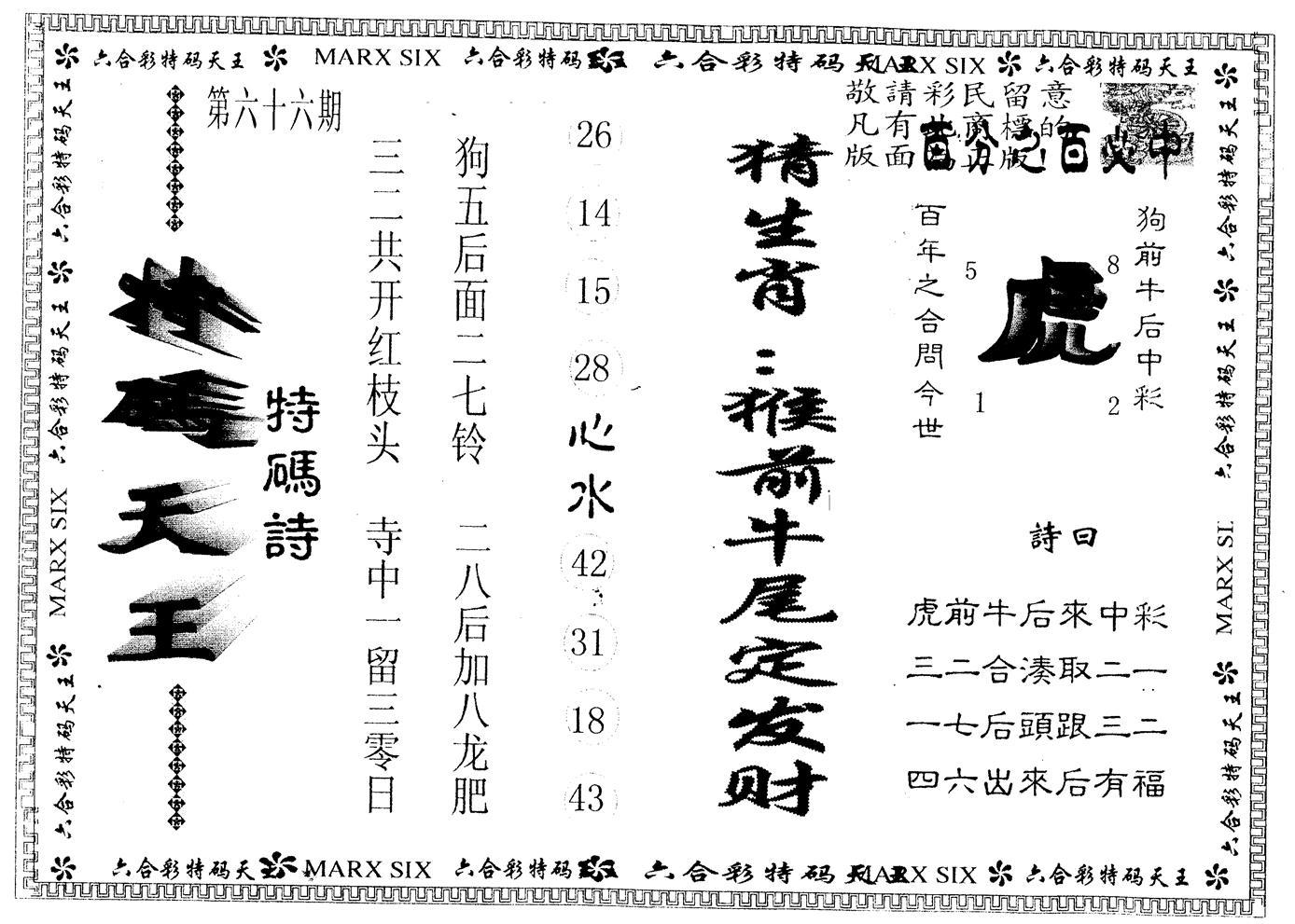 066期另版特码天王(黑白)