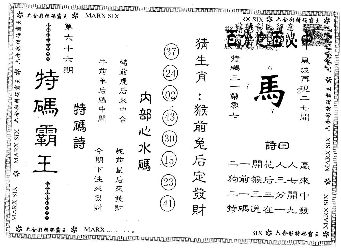 066期另版特码霸王(黑白)