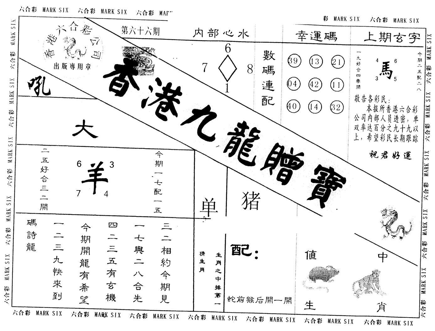 066期另版九龙赠宝(黑白)