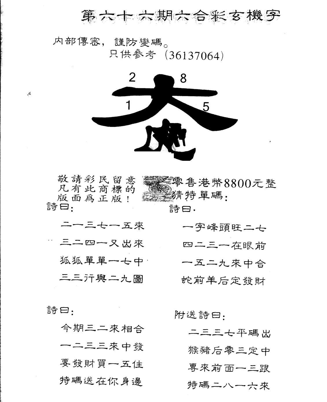 066期另版880玄机字(黑白)