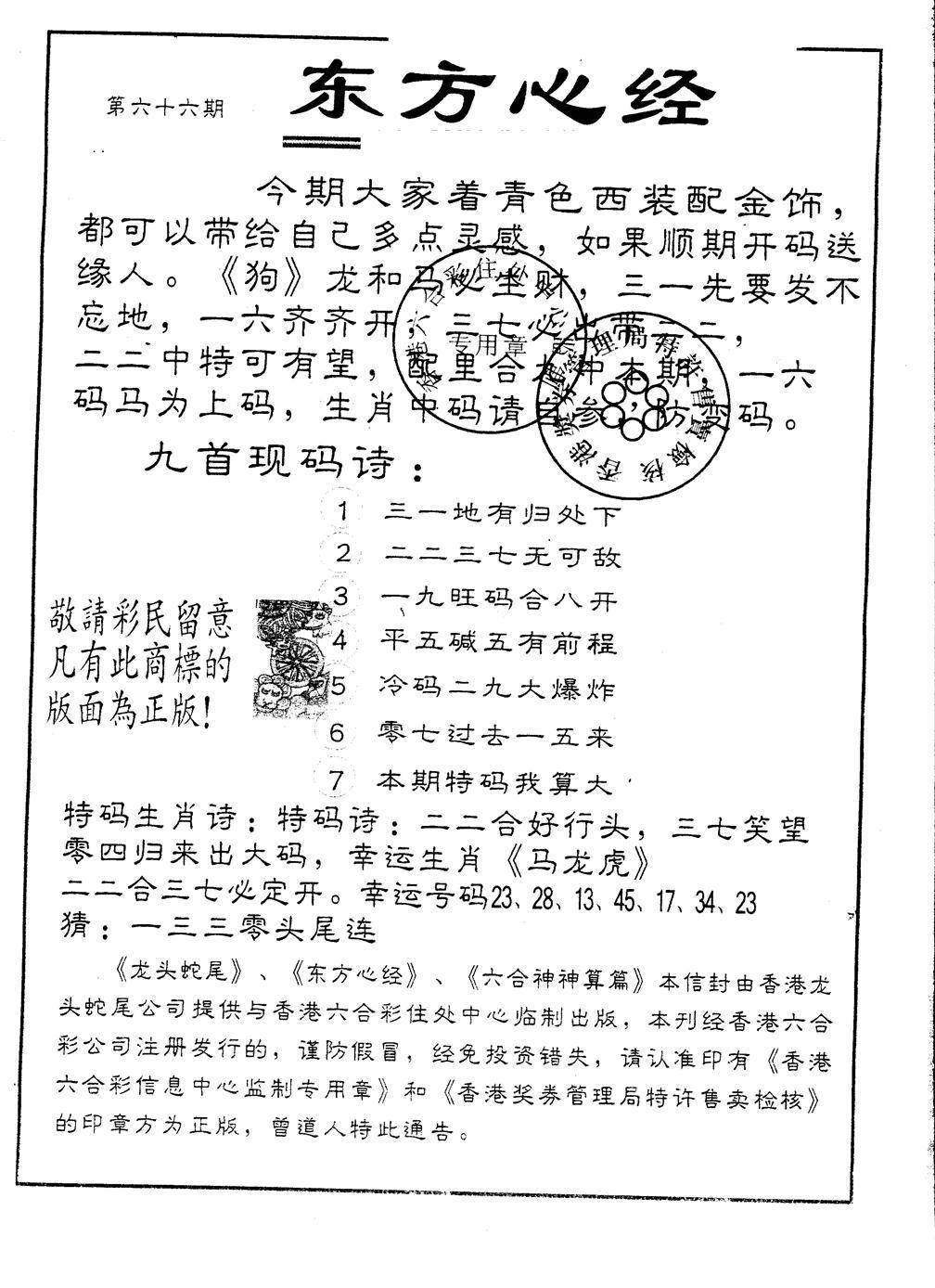 066期另版东方心经(黑白)