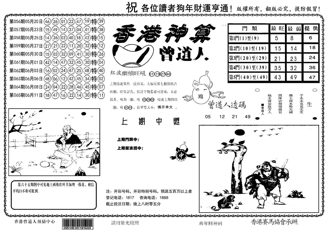 066期另香港神算(黑白)