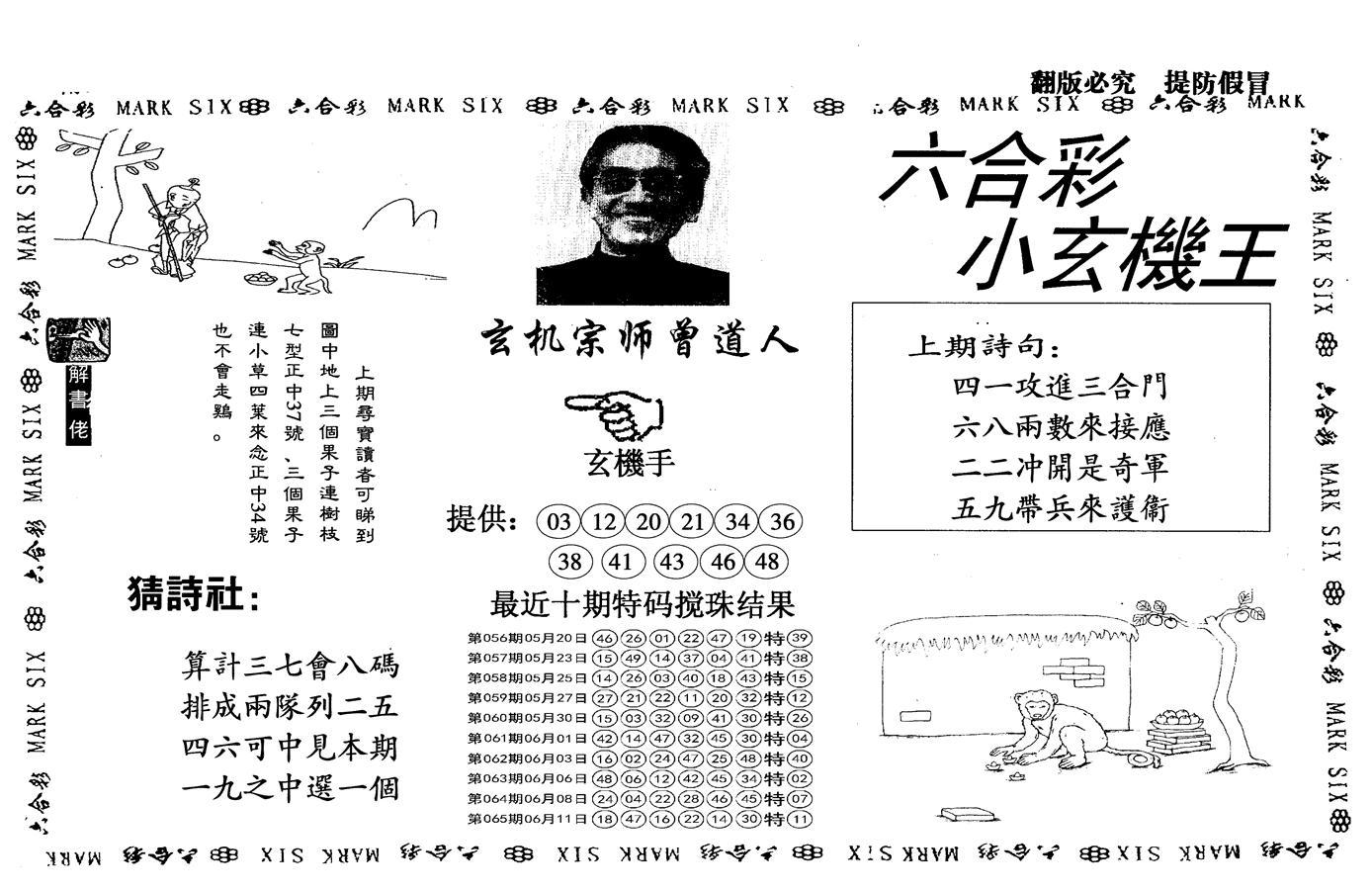 066期另小玄机王(黑白)
