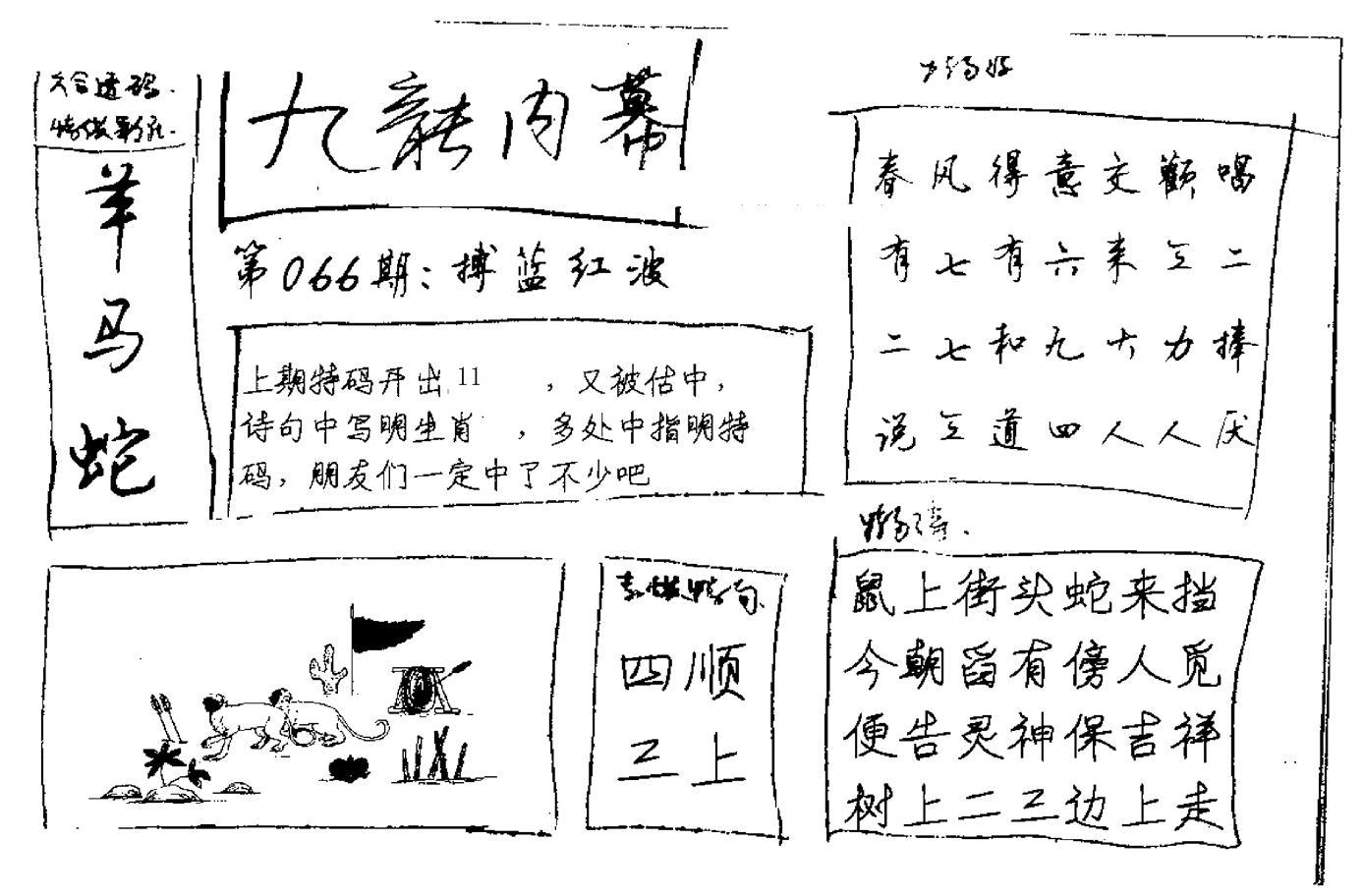 066期九龙内幕手写(黑白)