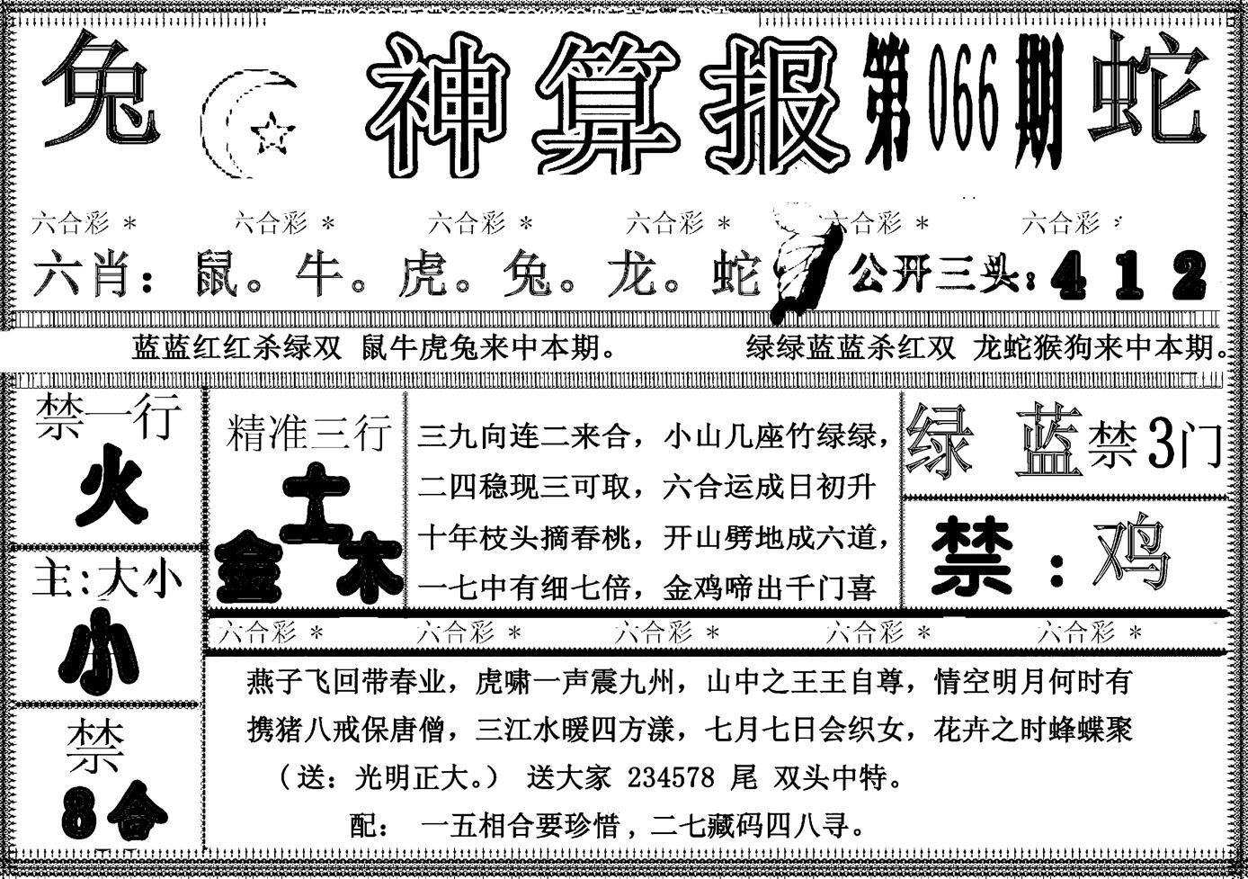 066期另神算报(黑白)