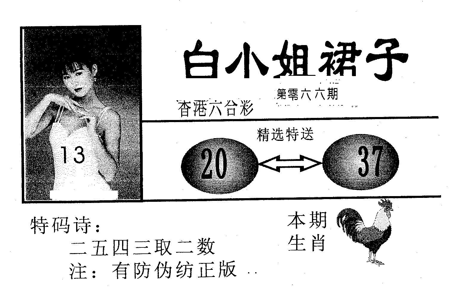 066期白姐裙子(黑白)