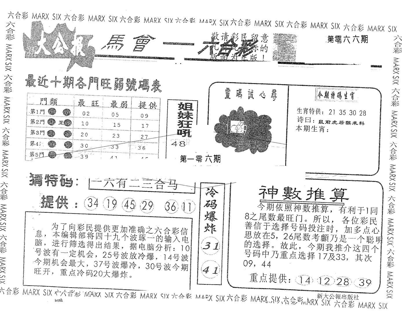 066期大公报(黑白)
