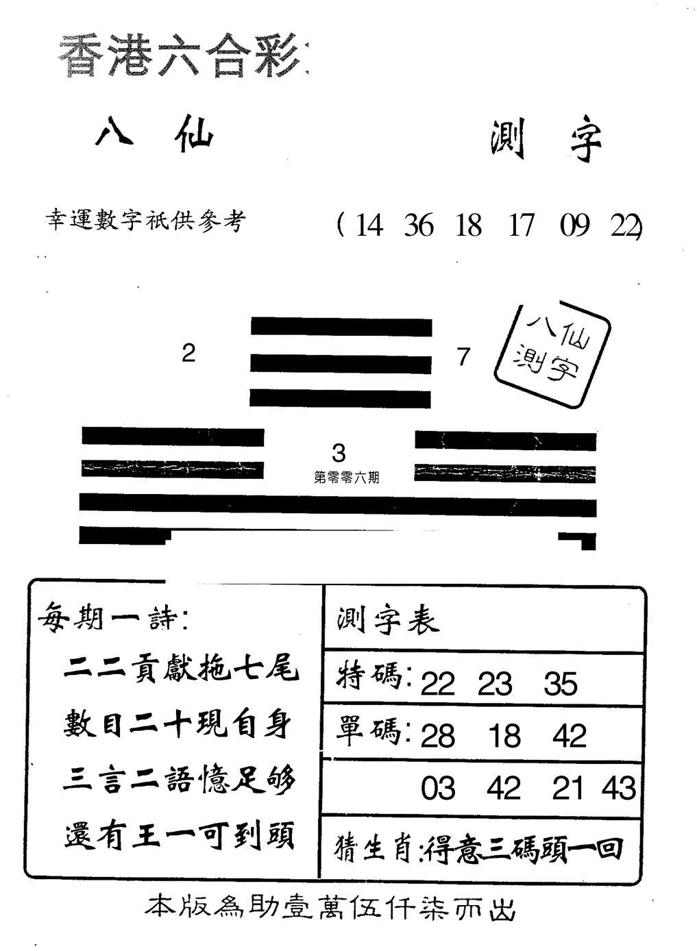 066期八仙测字(黑白)